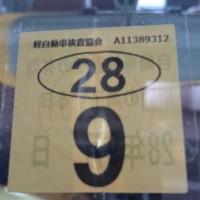 軽自動車 車検 北広島 札幌