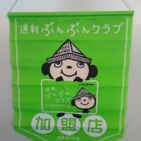 ぶんぶんクラブ 車検 札幌 北広島