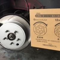 86 ZN6 ブレーキローター交換
