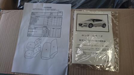 CR-Zにクラッツィオのシートカバー取付けになります。