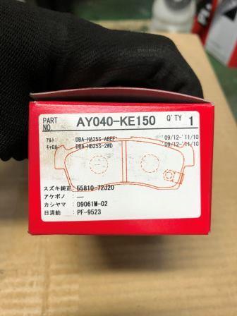 GTNET札幌作業実績 アルトエコHA35S ブレーキパッド交換